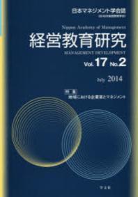 經營敎育硏究 日本マネジメント學會誌<臼.日本經營敎育學會> VOL.17NO.2(2014JULY)