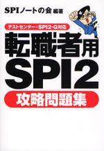 轉職者用SPI2攻略問題集 テストセンタ-.SPI2-G對應