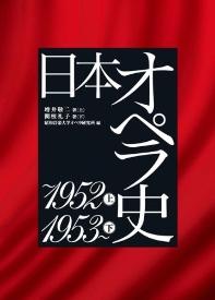 日本オペラ史 2卷セット