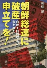 朝鮮總連に破産申立てを! 血稅1兆円以上が奪われた