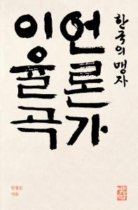 한국의 맹자 언론가 이율곡