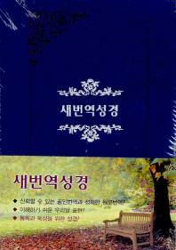 새번역 성경전서(RN78B)(중)(단본)(무색인)