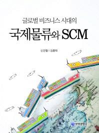 글로벌 비즈니스 시대의 국제물류와 SCM