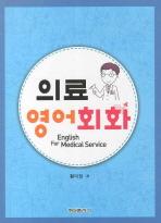 의료 영어회화