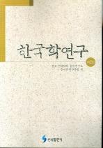 한국학연구 제2집