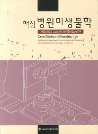 핵심 병원 미생물학
