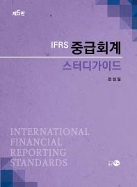 IFRS 중급회계 스터디가이드