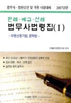 법무사법령집 1 (판례 예규 선례) (2007)