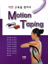 약한 근육을 찾아서 Motion Taping