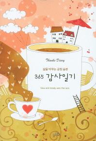 365 감사일기(커피)