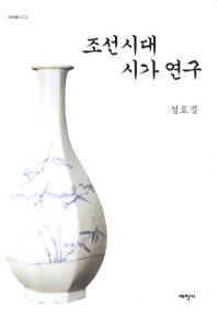 조선시대 시가연구
