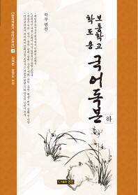 보통학교 학도용 국어독본(하)(한국개화기교과서11)