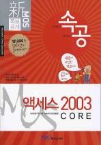 MOS 족보공개 속공 액세스 2003 CORE