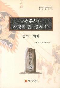 조선통신사 사행록 연구총서. 10: 문화 회화
