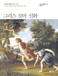 그리스 로마 신화(큰글자책)