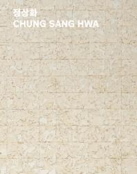 정상화 CHUNG SANG HWA