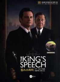 The Kings Speech(킹스스피치)