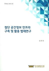 첨단 공간정보 인프라 구축 및 활용 법제연구