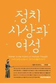 정치 사상과 여성