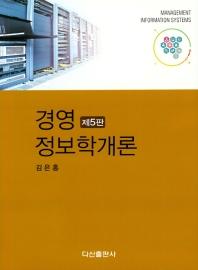 경영 정보학개론
