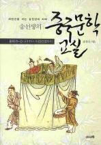 새천년을 여는 삼천년의 지혜 송선생의 중국문학 교실. 둘째권: 송나라부터 아편전쟁까지