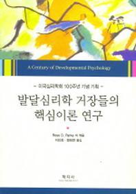 발달심리학 거장들의 핵심이론 연구