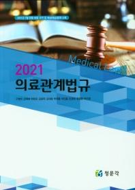 2021 의료관계법규