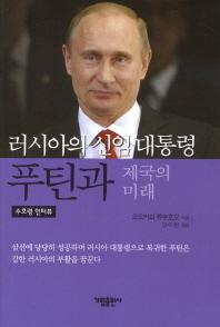 러시아의 신임대통령