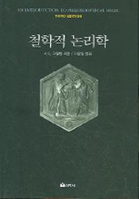 철학적 논리학 (제3판)