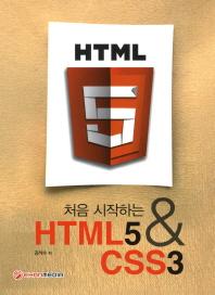 처음 시작하는 HTML5 & CSS3