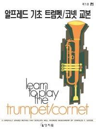 알프레드 기초 트럼펫 코넷 교본 제1권