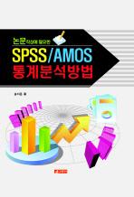 논문작성에 필요한 SPSS AMOS 통계분석방법