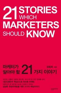 마케터가 알아야할 21가지