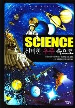 SCIENCE 신비한 우주 속으로