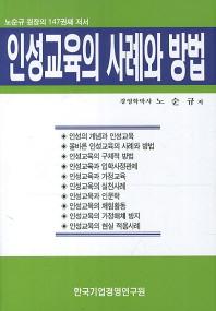 인성교육의 사례와 방법