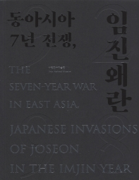 동아시아 7년 전쟁, 임진왜란(1592-1598)