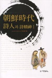 조선시대 시인과 시정신. 1