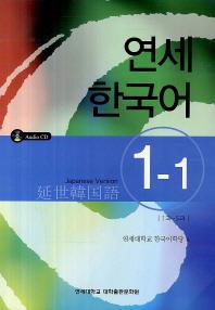 연세 한국어 1-1: 일본어