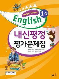 중학 영어 중1-1 평가문제집(Middle School English)(김성곤 외)(2021)