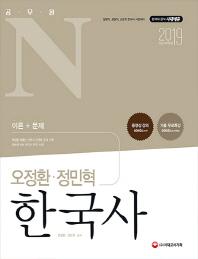공무원N 오정환 정민혁 한국사 이론+문제(2019)
