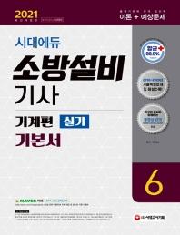 시대에듀 소방설비기사 기본서 실기 기계편. 6(2021)