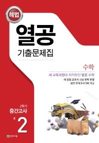 해법 열공 기출문제집 수학 중 2-2 중간고사(2021)