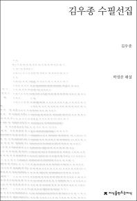 김우종 수필선집
