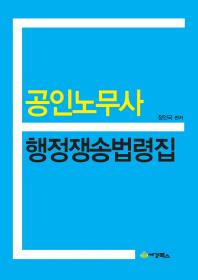 공인노무사 행정쟁송법령집
