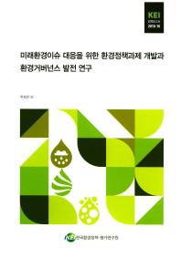 미래환경이슈 대응을 위한 환경정책과제 개발과 환경거버넌스 발전 연구