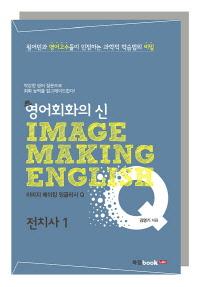 영어회화의 신 이미지 메이킹 잉글리시(Image Making English) Q: 전치사. 1