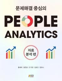문제해결 중심의 People Analytics: 자료분석편