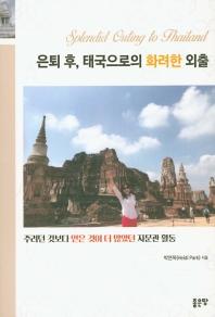 은퇴 후, 태국으로의 화려한 외출