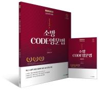 2022 커넥츠 소방단기 STEP 3 김수환 소방영어 CODE 영문법