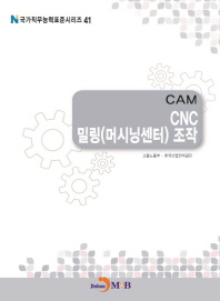 CAM CNC 밀링(머시닝센터) 조작